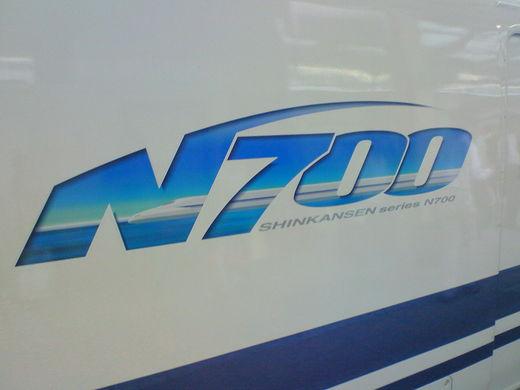新700系