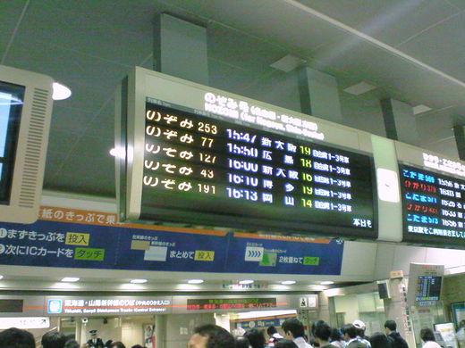 新幹線乗り換え口